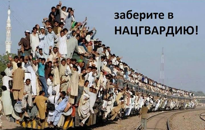 Інтернет вибухнув фотожабами на тему «Знімають з поїзда та відправляють у Нацгвардію» (ФОТО), фото-27