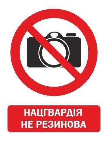 Інтернет вибухнув фотожабами на тему «Знімають з поїзда та відправляють у Нацгвардію» (ФОТО), фото-20
