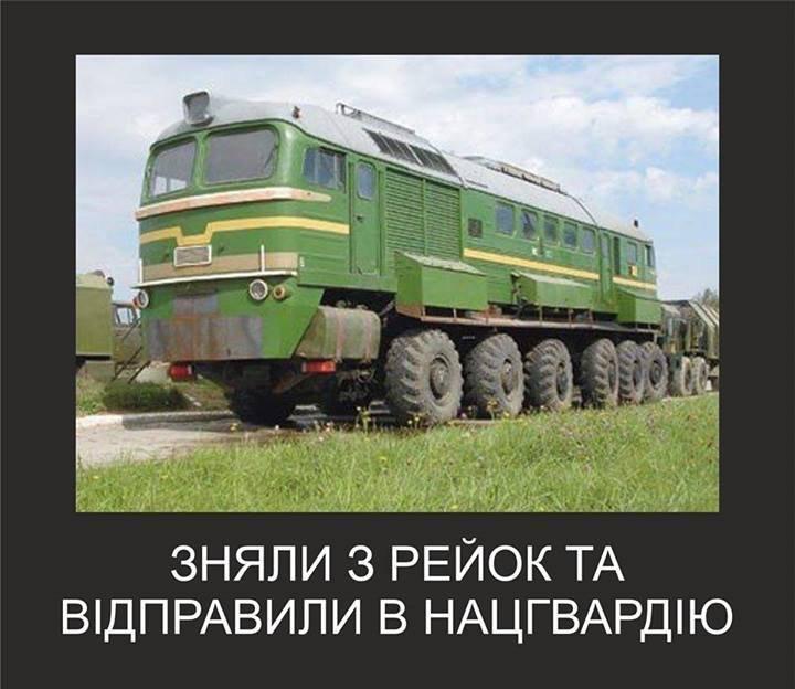 Інтернет вибухнув фотожабами на тему «Знімають з поїзда та відправляють у Нацгвардію» (ФОТО), фото-17