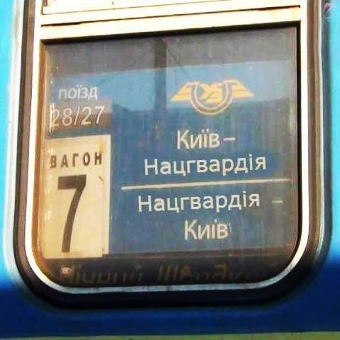 Інтернет вибухнув фотожабами на тему «Знімають з поїзда та відправляють у Нацгвардію» (ФОТО), фото-33