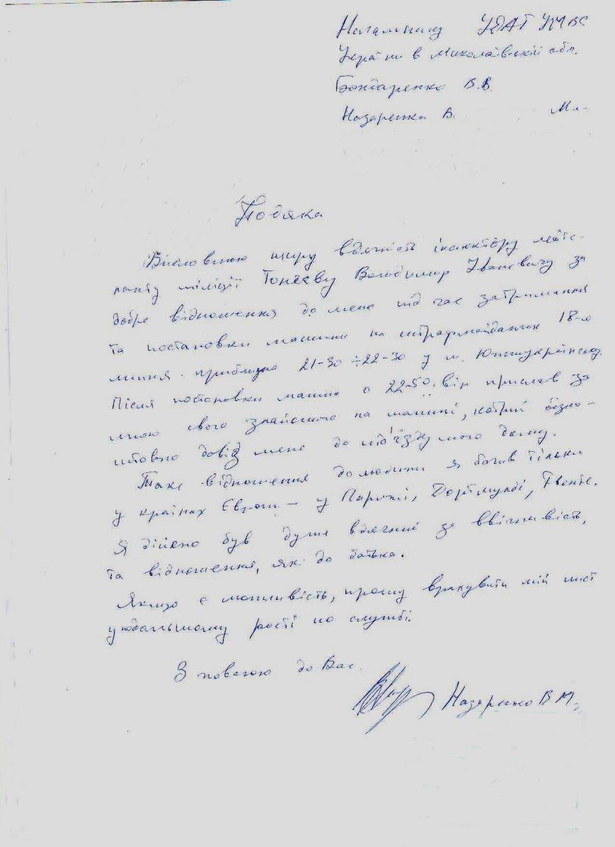 Миколаїв_УДАі_Подяка_30+07+14_2+письмо