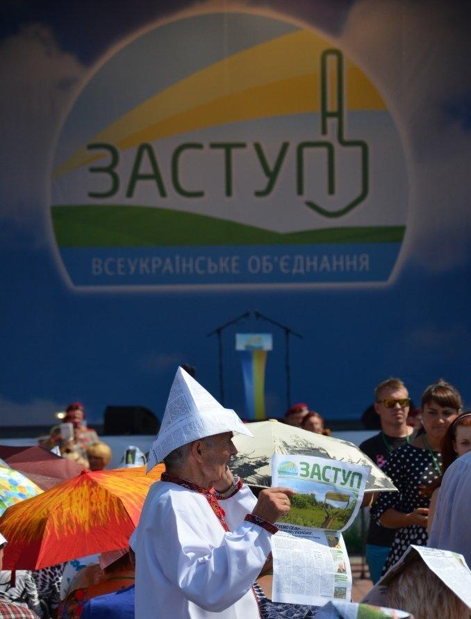 Форум ВО «ЗАСТУП» в Києві: Піднімемо село - об'єднаємо Україну, фото-2