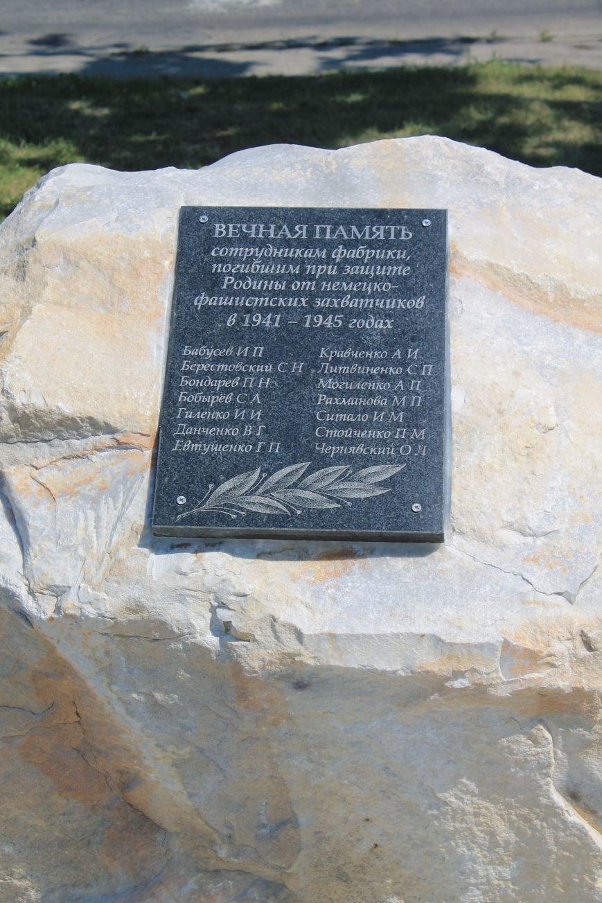 В Сумах возле «Мануфактуры» появилась памятная табличка погибшим на войне работникам «Суконки» (ФОТО), фото-1