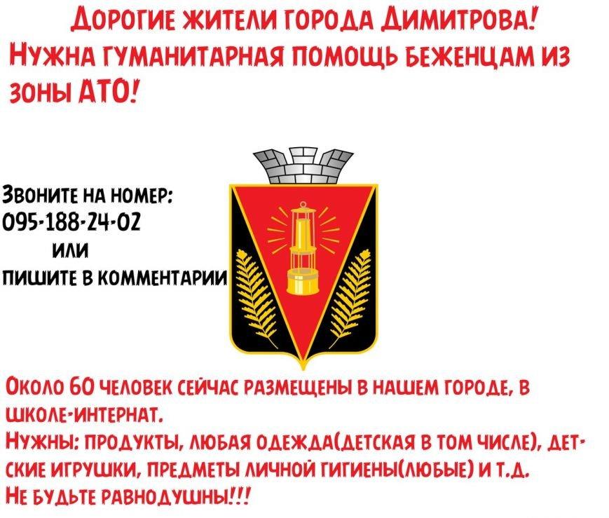 Жителей Димитрова просят помочь переселенцам из зоны АТО, фото-1
