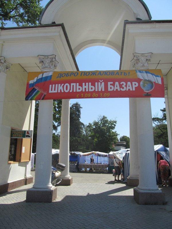 В Симферополе открылся большой школьный базар (ФОТО), фото-1