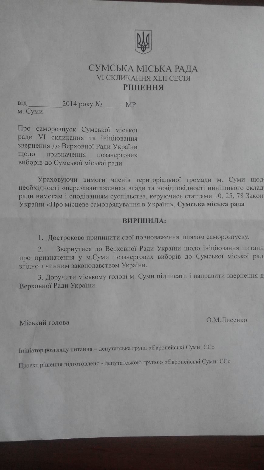 Сумские депутаты горсовета выступают за самороспуск (СКРИНЫ), фото-3