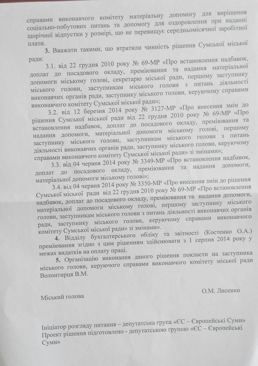 Сумские депутаты горсовета выступают за самороспуск (СКРИНЫ), фото-2