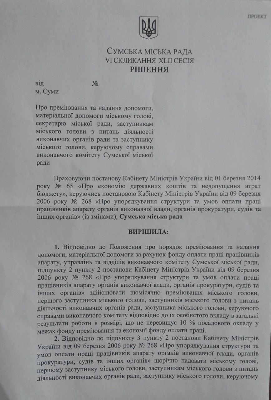 Сумские депутаты горсовета выступают за самороспуск (СКРИНЫ), фото-1