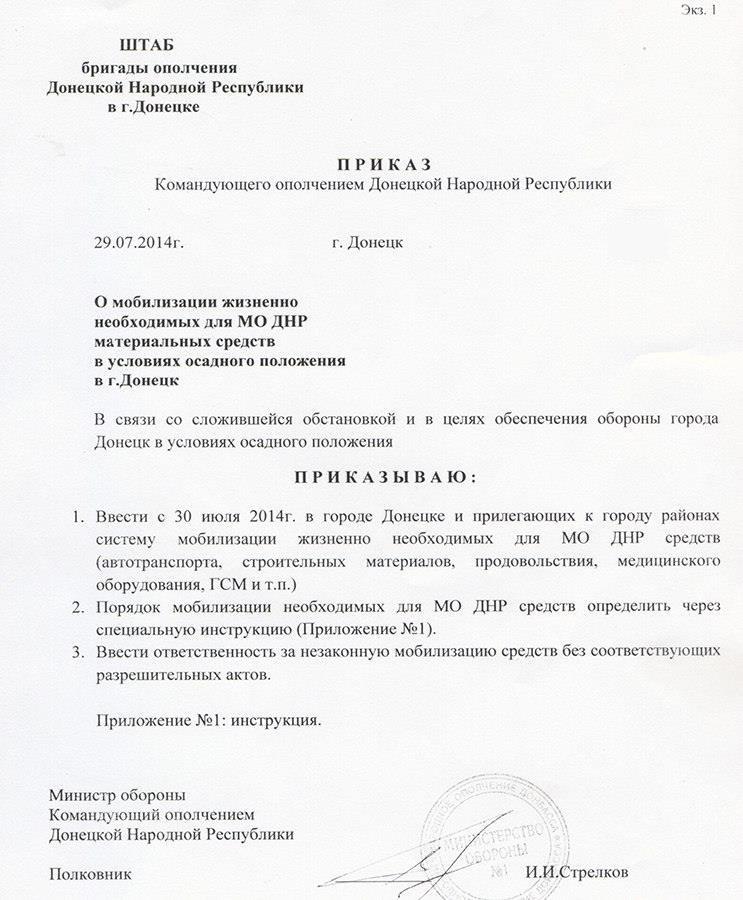 У дончан боевики теперь имеют право отобрать все - Стрелков подписал приказ «о мобилизации всех жизненно необходимых средств», фото-1