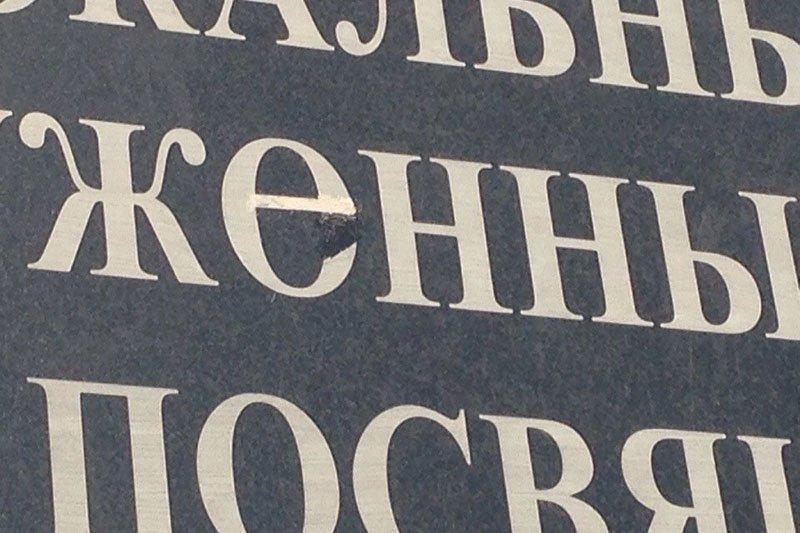 На новом белгородском памятнике на музейной площади исправили ошибку в надписи, фото-1