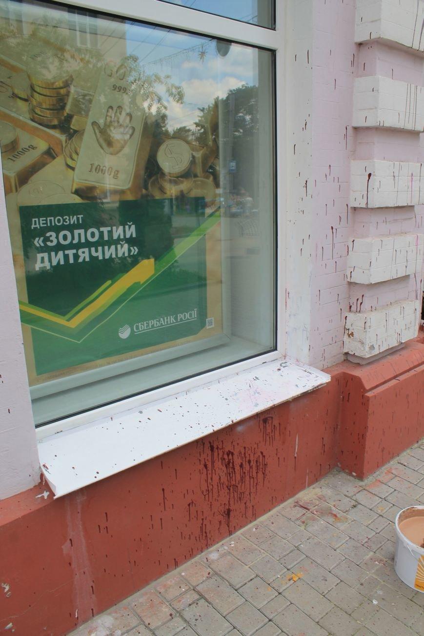 В Сумах отделения российского «Сбербанка» забросали краской (ФОТО), фото-2