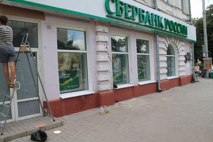 В Сумах отделения российского «Сбербанка» забросали краской (ФОТО), фото-1