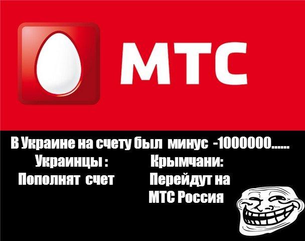 Крымские абоненты МТС в соцсетях прощаются с оператором и жалуются на проблемы (ФОТО), фото-9