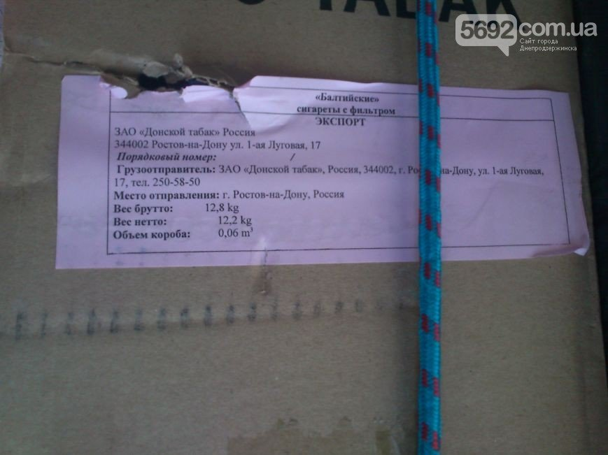 В Днепродзержинске продолжают торговать контрабандными Российскими сигаретами, фото-2