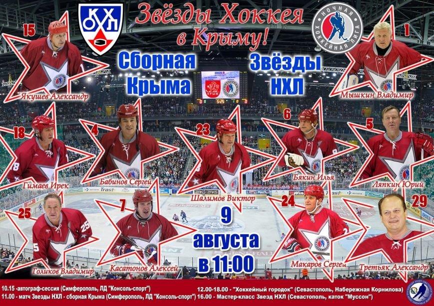 В Симферополе сыграют звезды НХЛ (ФОТО), фото-1