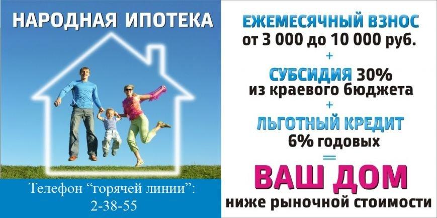 Есть вопросы по «Народной ипотеке»? Звоните на «горячую линию» района, фото-1