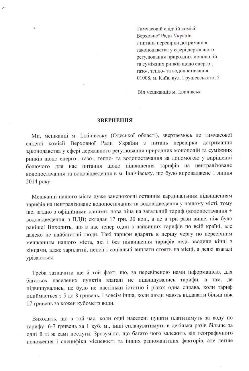 письмо_тарифы_1