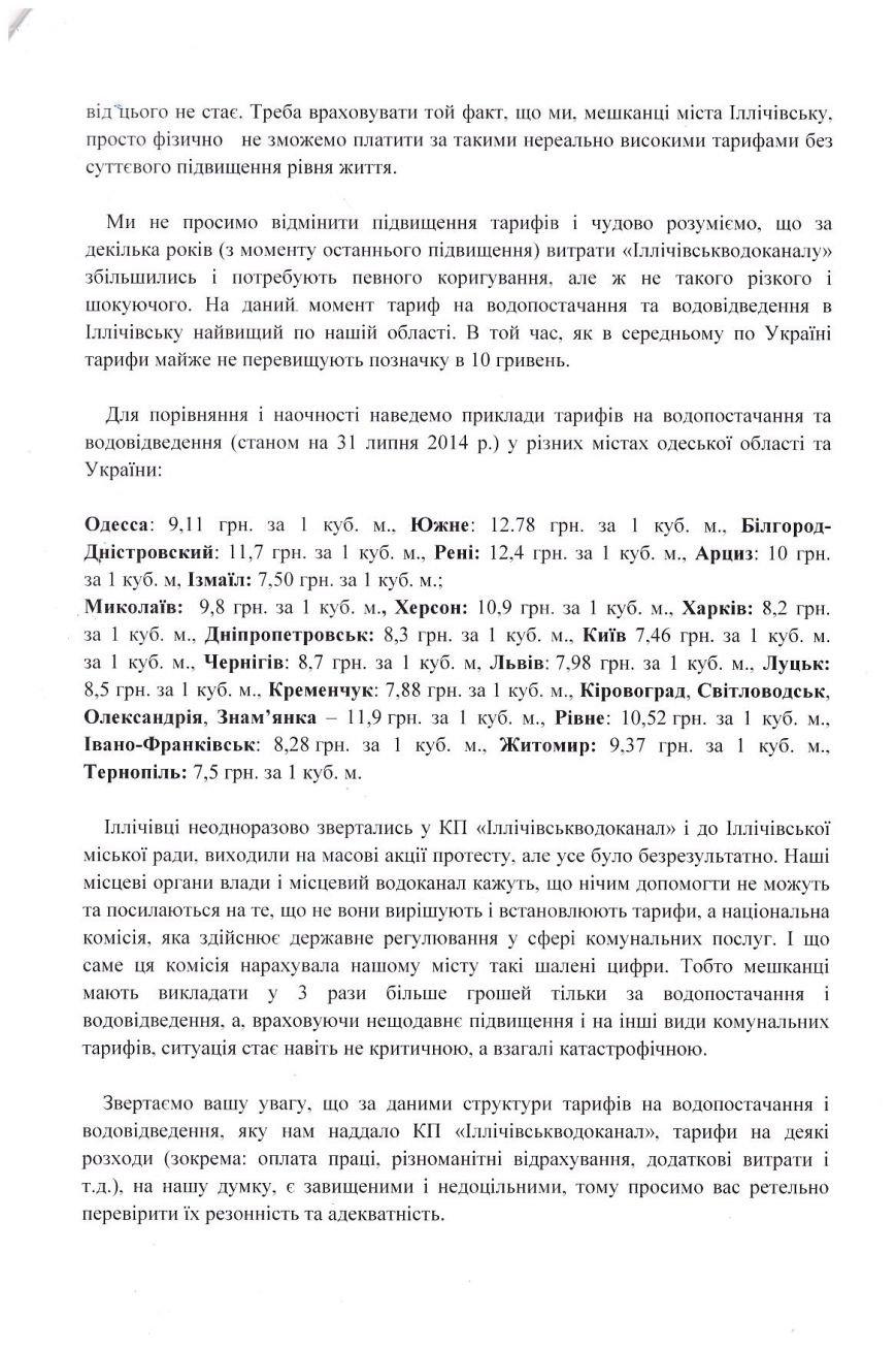 письмо_тарифы_2