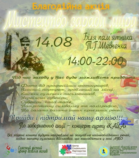 В четверг в центре Сум будут cобирать средства для приобретения средств защиты для военных в АТО, фото-1
