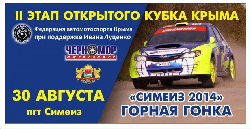 Симеиз примет Второй этап Открытого Кубка Крыма по Горным гонкам, фото-1