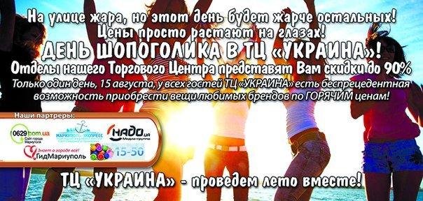 День шопоголика в ТЦ «Украина»!, фото-1