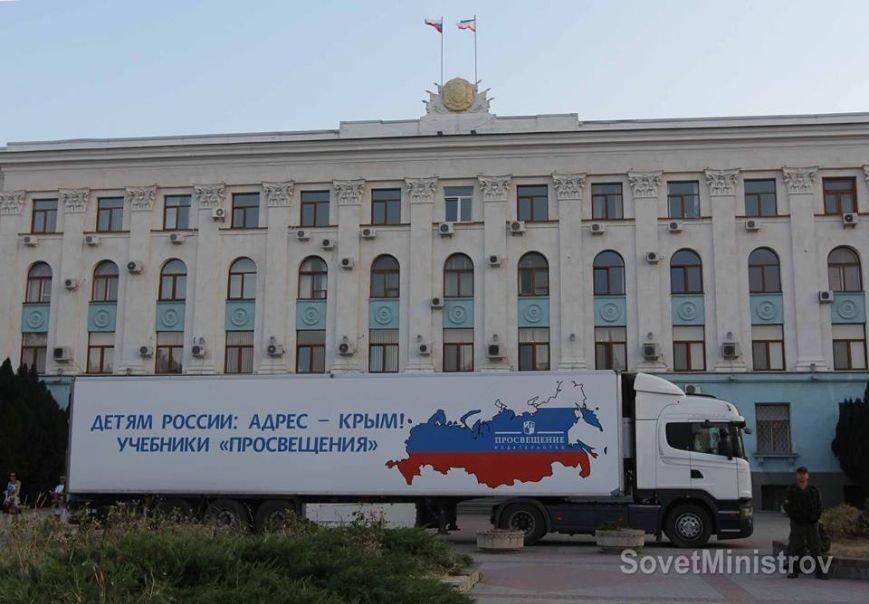 В Симферополе торжественно вручили последнюю партию учебников для крымских школ (ФОТО, ВИДЕО), фото-1