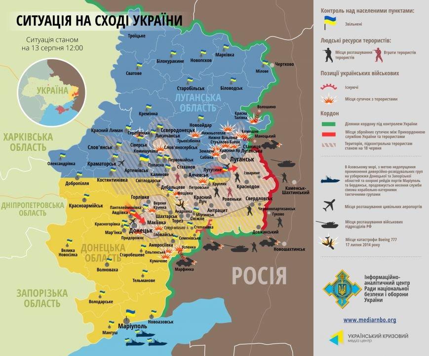 Битва за Донбасс - ситуация на 13 августа (карта боев), фото-1