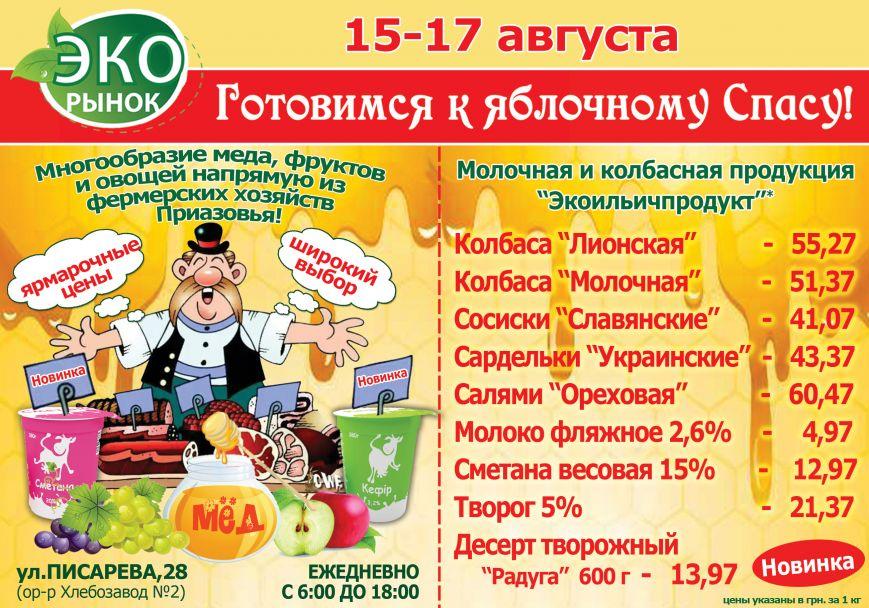 Идет Спас — готовь мед и фрукты про запас! «Экорынок» приглашает на ярмарку!, фото-1