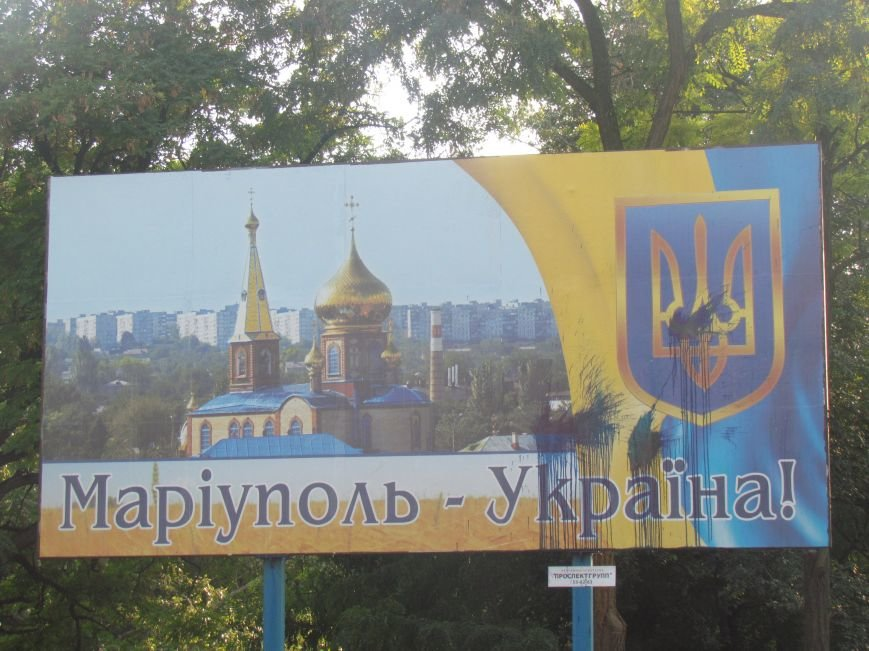 В Мариуполе портят патриотические билборды (Фотофакт), фото-1