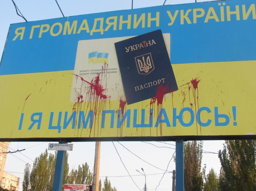 В Мариуполе портят патриотические билборды (Фотофакт), фото-3