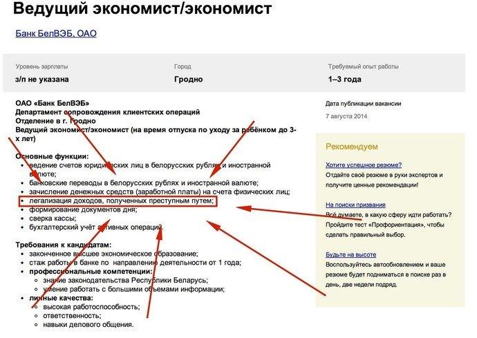 Фотофакт: в гродненском банке ищут экономиста для «легализации доходов, полученных преступным путем» (фото) - фото 2
