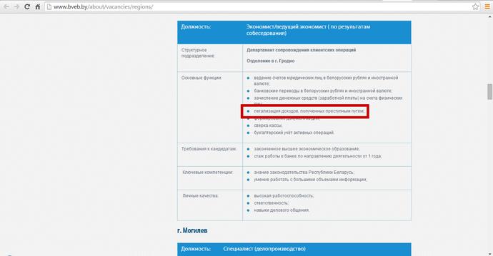 Фотофакт: в гродненском банке ищут экономиста для «легализации доходов, полученных преступным путем» (фото) - фото 1