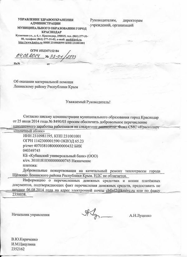Краснодарцев заставляют «добровольно» перечислять деньги в помощь Крыму? (Документ), фото-1