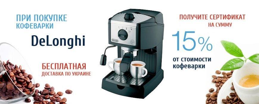 кофемашины delonghi_action