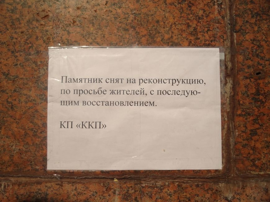 В Мариуполе на площади Победы Ленин не покорился коммунальщикам (ФОТО), фото-1