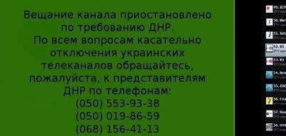 «ДНР» отключила в Донецке все украинские каналы, транслируемые интернет-провайдерами по IPTV, фото-1