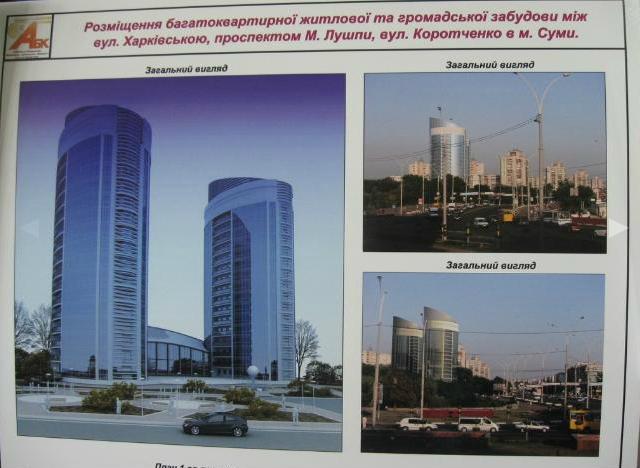 Сумским архитекторам не понравился «стеклянный» ЗАГС (ФОТО), фото-1