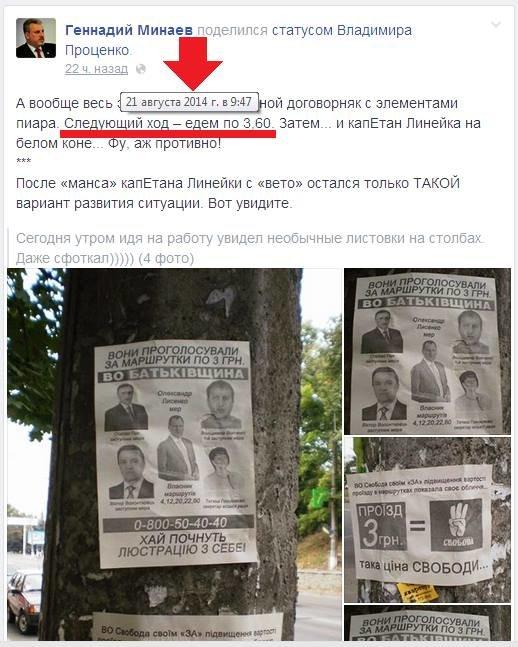 Маршрутчики решили с понедельника возить сумчан по цене советской водки – по 3,62 грн, фото-1
