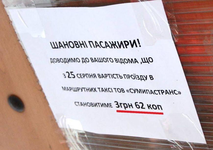 Маршрутчики решили с понедельника возить сумчан по цене советской водки – по 3,62 грн, фото-2