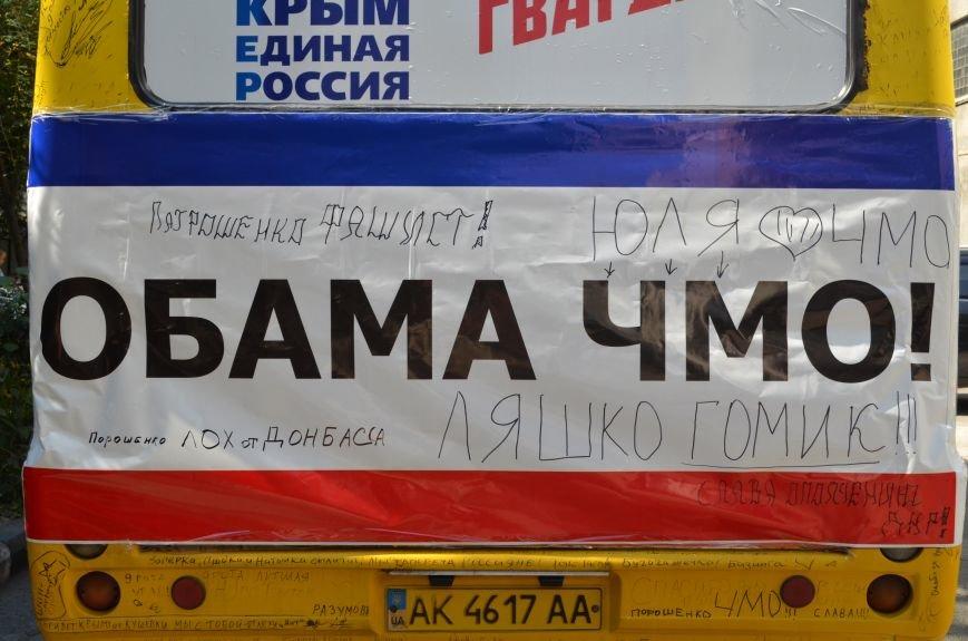 В Симферополе расписали машину самообороны (ФОТОФАКТ), фото-2