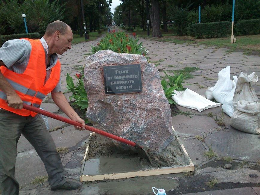 В Днепродзержинске установили памятный знак по военным, которые погибли в зоне АТО, фото-1