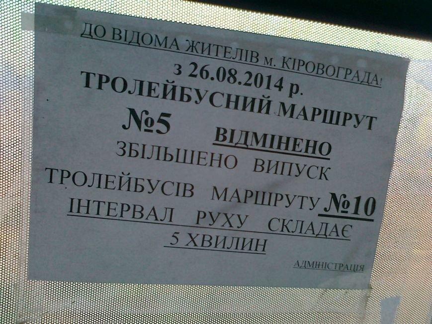 С сегодняшнего дня троллейбусы в Кирограде должны ездить с интервалом 5 минут, фото-1