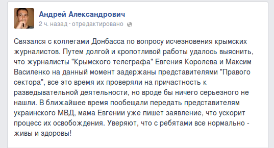 Крымские журналисты пропали в зоне вооруженных конфликтов в Украине (ФОТО, обновлено), фото-1