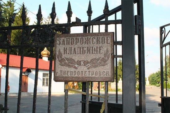 запорожское