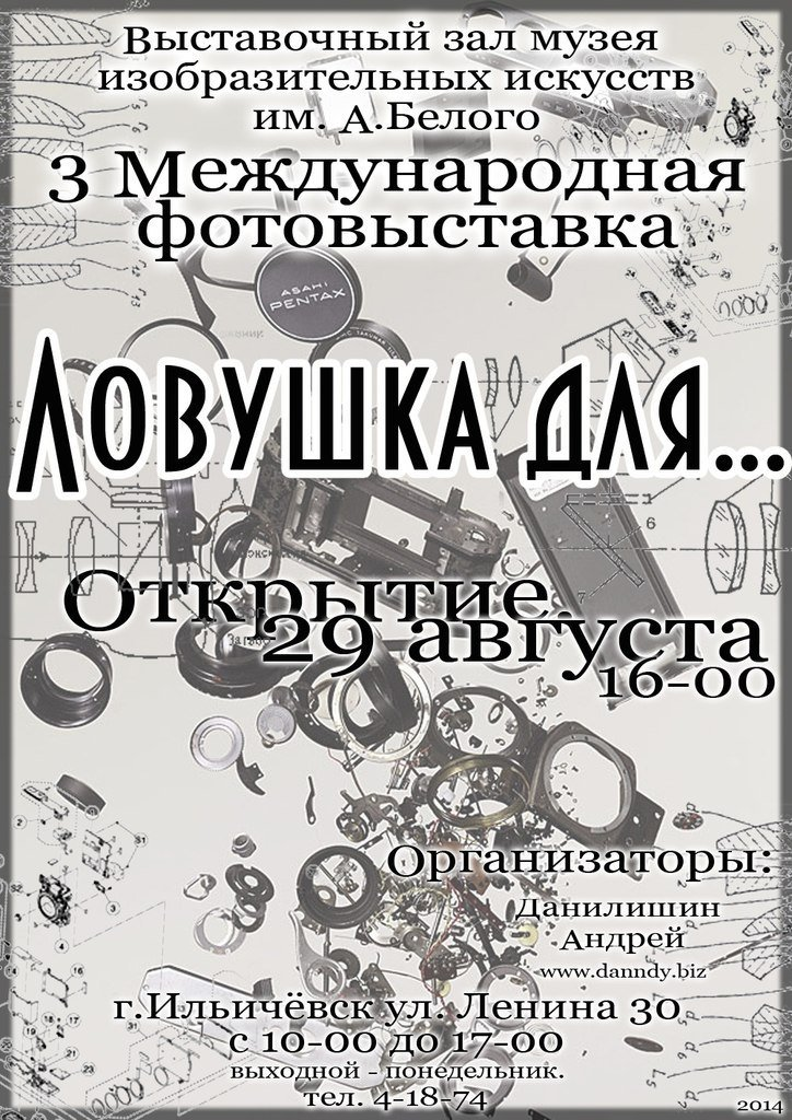 выставка главная