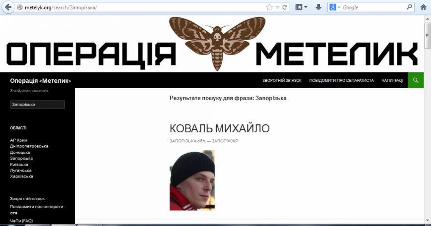 В Запорожье создали базу данных сепаратистов