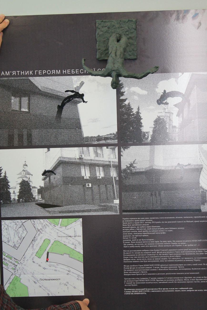 В Сумах завершился конкурс идей на памятник Небесной Сотне (ФОТО), фото-8