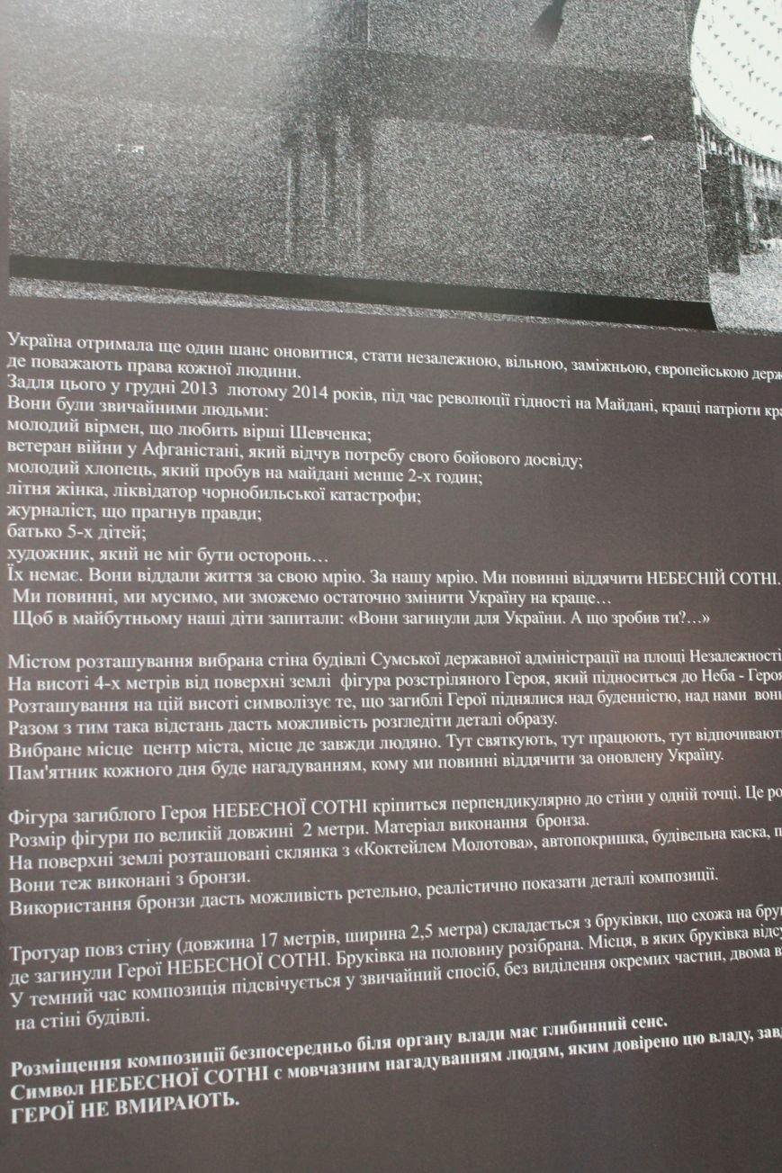 В Сумах завершился конкурс идей на памятник Небесной Сотне (ФОТО), фото-14