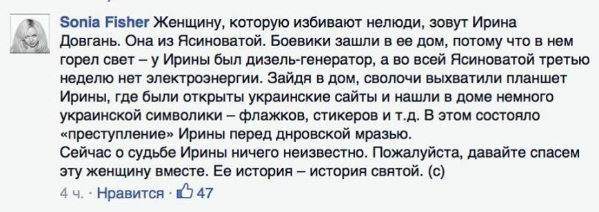 Стало известно имя женщины, которую боевики привязали к столбу в центре Донецка, фото-1