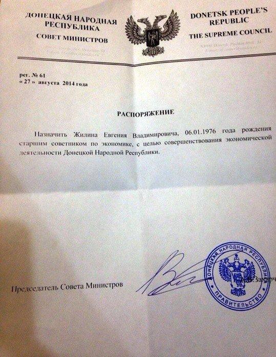 Председатель харьковского «Оплота» Жилин стал советником «ДНР», фото-1